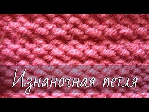Урок 4. Классическая изнаночная петля. Вязание спицами для начинающих.
