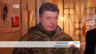 بوروشنكو يهدد بفرض الأحكام العرفية إذا فشلت قمة مينسك | الجورنال