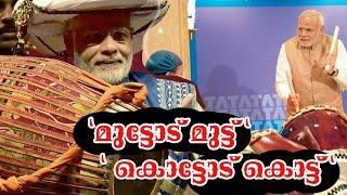 Mohamundiri song Troll||Madhura raja Troll || Modi Troll || Bjp Troll || Malayalam song TROLL ||