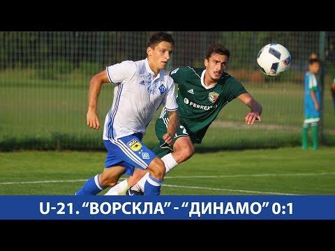 U-21. Ворскла (Полтава) -  Динамо (Київ) 0:1. ОГЛЯД МАТЧУ