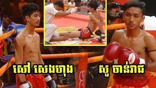 Sour Chanreach Vs Sao Senghong, MyTV Boxing, 01/June/2018 | Khmer Boxing Highlights