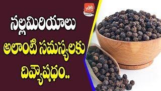 Black Pepper Health Benefits For Cancer | Side Effects Of Black Pepper | Health Tips| YOYO TV Health