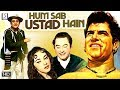 Hum Sab Ustad Hain   Kishore Kumar, Dara Singh   Comedy Movie   B&W   HD
