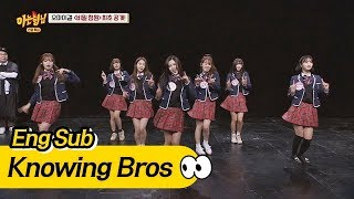 [Released for the 1st time] Princesses in fairy tale♥ Oh My Girl 'Secret Garden'♬-Knowing Bros 108