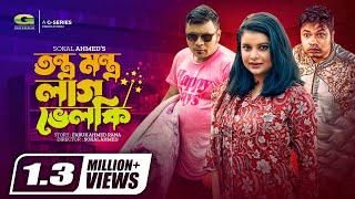 Eid Special Natok 2018 | Tontro Montro Lag Velki | ft Mishu Sabbir, Sabnam Faria, Sajal Mir