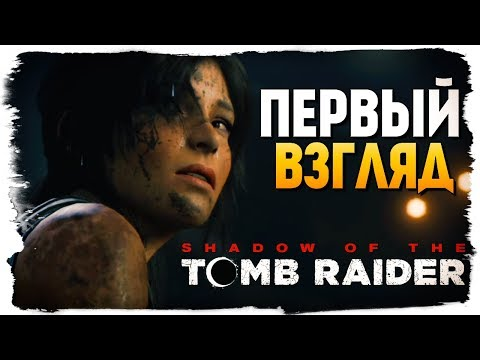SHADOW OF THE TOMB RAIDER ● ВЫШЛА! ОБЗОР ОТ БРЕЙНА