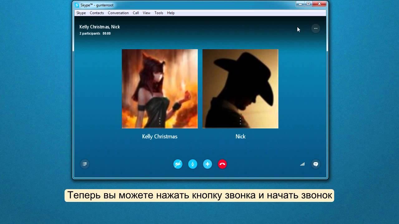 Как сделать групповой звонок по скайп 607