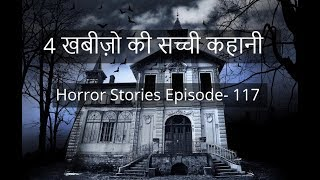 Horror Stories in Hindi- Episode 117