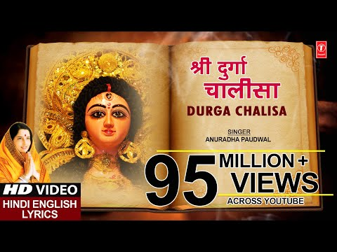 Durga Chalisa with Lyrics By Anuradha Paudwal Full Song I DURGA...