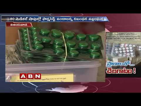 Pharmaceutical Stores Found Selling Expired Medicines in Vijayawada | ABN Telugu