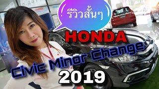 รีวิว Honda Civic 1.8EL 2019 ราคา 964,000 บาท  ความคุ้มค่า