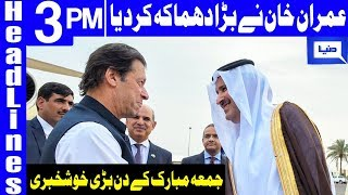 Pakistan receives $1 billion from Saudi Arabia | Headlines 3 PM | 25 January 2019 | Dunya News