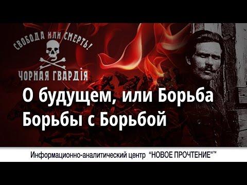 Борьба Борьбы с Борьбой, или немного о России #134