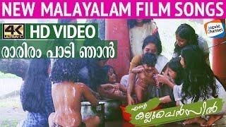 Rariram Padi Njan | Ente Kallu Pencil | Latest Malayalam Film Songs 2017 | KS Chithra