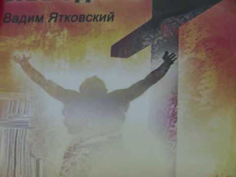 Вадим Ятковский - Благодарю
