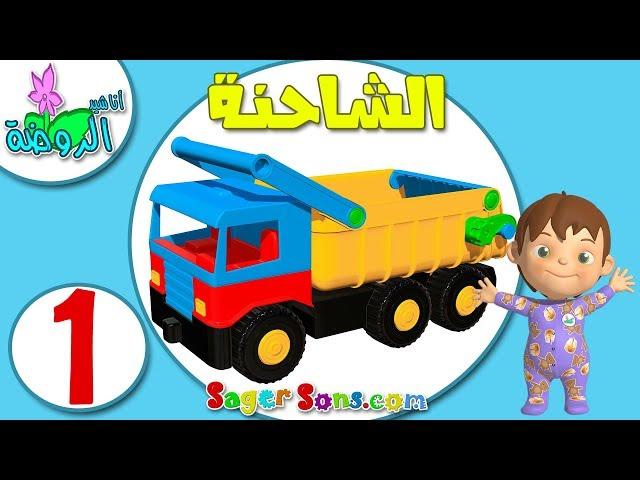 اناشيد الروضة - تعليم الاطفال - لعبة تركيب القطع الحلقة ( 1 ) - بدون موسيقى - بدون ايقاع