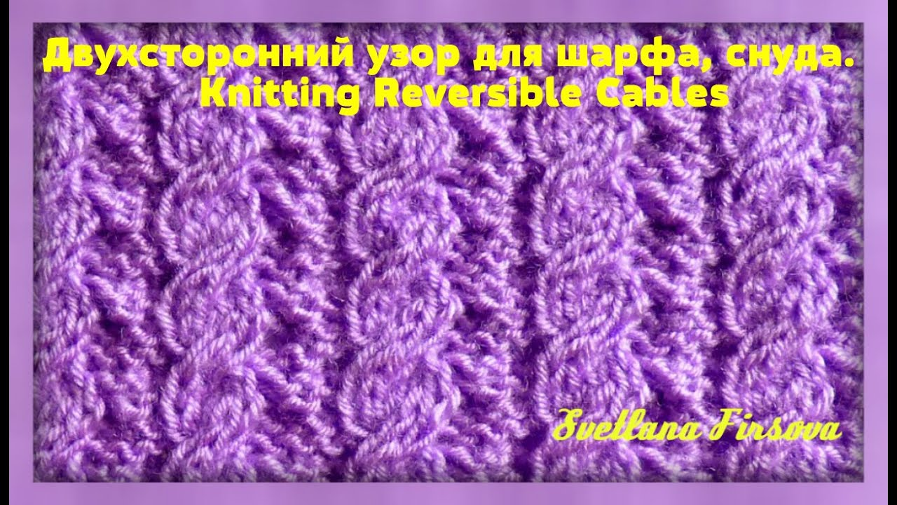Узор для вязания шарфа снуда спицами