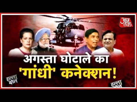 Halla Bol: The Gandhi Connection In AgustaWestland Scam