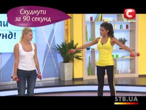 Фитнес за 90 секунд - Все буде добре - Выпуск 246 - 03.09.2013
