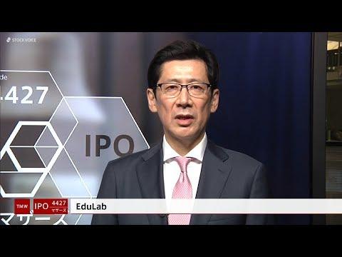 EduLab[4427]東証マザーズ IPO