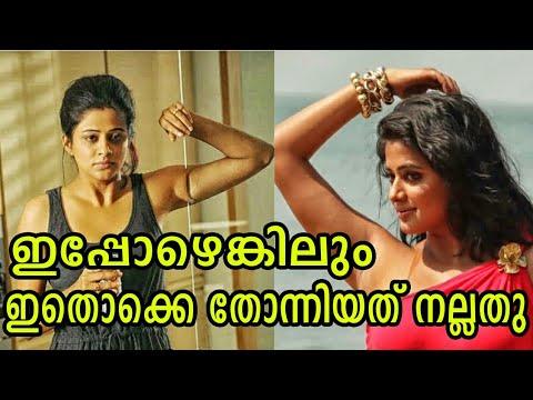എല്ലാം മതിയാക്കിയെന്നു പ്രിയാമണി എന്നെകൊണ്ട് ഇനി പറ്റില്ല | priyamani latest hot | priyamani hot