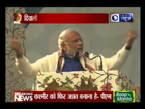 PM Narendra Modi announces a package of Rs 80000 crores for Jammu and Kashmir