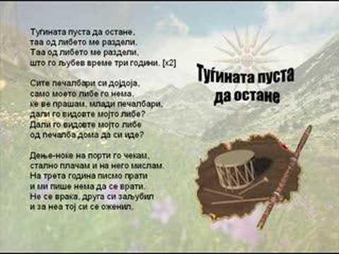 Macedonian Folklore Song! �иданка �ео�гиева (Vidanka Georgieva) е �одена на 14.02.1948 во Скоп�е. ��о�е�ионално �е занимава �о м�зика од 1966 година. 18 па�и...