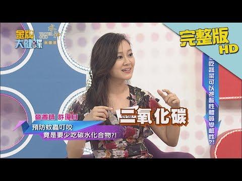 台綜-金牌大健諜-20180904-多吃蔬菜可以把酸性體質變鹼性?!
