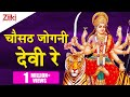 Download Top Navratri Bhajan - Choausath Jogni Devi Re MP3 song and Music Video