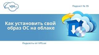Как установить свой образ ОС на облачном VPS | VPS.ua