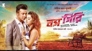 BossGiri Official First Look | Shakib Khan | Bubly | BossGiri Bangla Movie 2016