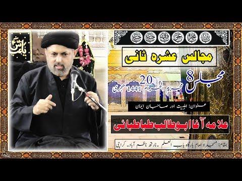 20th Muharram Majlis-e-Ashrah-e-Sani 2019 - Allama Abu Talib Tabatabai - Imam Bargah Babulilm