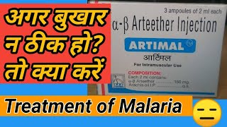 Rapither injection for malaria?full review in hindi//second line treatment of malarial fever👇