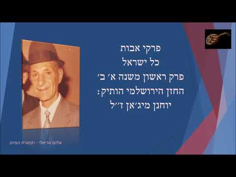 פרקי אבות פרק ראשון החזן הירושלמי הוותיק יוחנן מיג'אן ז''ל
