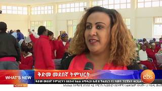 አዲስ ነገር ሰኔ 25 2010 / What's New July 2 2018