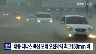 태풍 북상 최고 150mm 비