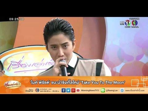เรื่องเล่าเช้านี้ 'ไมค์ พิรัชต์' แนะนำซิงเกิ้ลใหม่ 'Take You To The Moon' (29 มค58) เรื่องเล่าเช้านี้ MorningNewsTV3