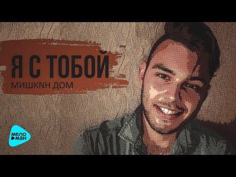Мишкин Дом  -  Я с тобой (Official Audio 2017)