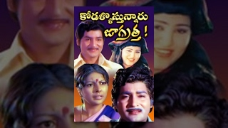 Kodallu Vasthunnaru Jagratta Tegulu Full Movie