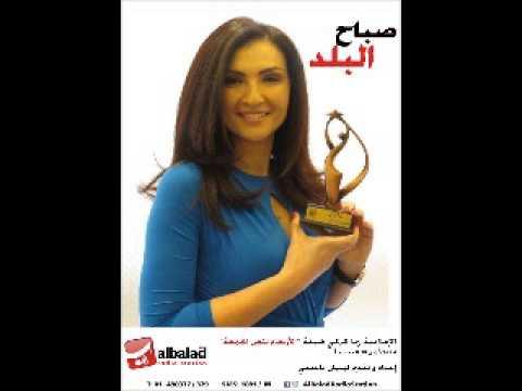 Sabah el Balad - Rima Karaki.wmv