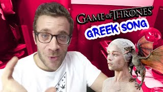 Ponzi | Game Of Thrones Greek Song