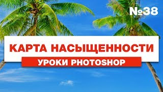 Карта Насыщенности Для Фото Монтажа   Секреты и Уроки Фотошопа №38   Фото Лифт