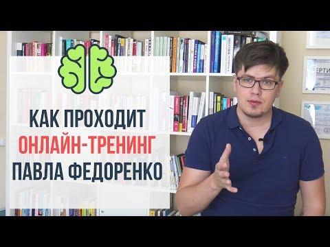 Павел Федоренко - libfoxru