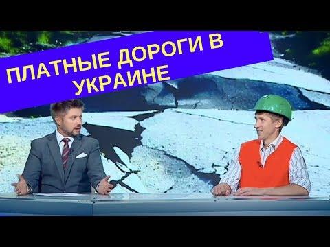 Какие на х.. платные дороги?   Дизель новости Украина
