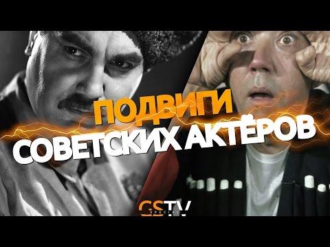 Подвиги советских актёров. Часть 1
