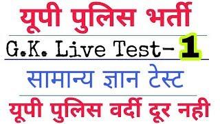 यूपी पुलिस परीक्षा टेस्ट   UP POLICE Gk TEST   UP POLICE TOP 1000 Gk   UP POLICE TEST/#Live_Gk_Test
