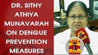 EXCLUSIVE   Dr. Sithy Athiya Munavarah on Dengue Prevention Measures   Thanthi TV