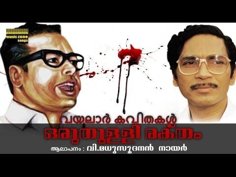 Oru Thulli Raktham | Vayalar Kavithakal | V,madhusoodanan Nair video