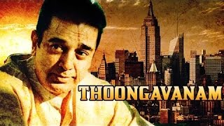 """Kamal Plans to Complete """"Thoongavanam"""" in July"""