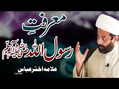Marifat-E-Rasool (ﷺ) | Allama Akhtar Abbas | HD